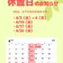 キッズルーム&絵本ライブラリー 4月のお休みのお知らせ(中野区江古田)