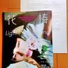 【当選】資生堂の企業文化紙『花椿』もらった。