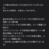 乃木坂3期生4期生公演、外れました