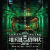 ナゾトキ街歩きゲーム「地下謎への招待状2016」 2017.1.29