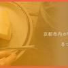 ノマド的に京都市内のWi-Fiカフェ8つ選んでみた