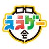 【報告】ええゲー会Vol.3(たくさん反省回