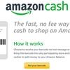 Amazon CashをアメリカでAmazonが提供開始。クレジットカードやデビットカードを持っていない人向けのサービス