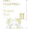 Fate  Trailer's Trail Ⅲ created