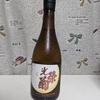 <155>【日本酒の記録】光栄菊 幾望