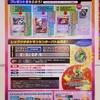 【予告】ポケモンセンターオリジナル デッキシールド「おねむりピカチュウ」 / 「ヌメラだもの。」 (2015年3月14日(土)発売)