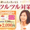 AQUA beauty 艶つや習慣 口コミ【半額2050円♪】イボ取りクリーム 費用 効果