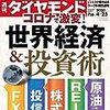 週刊ダイヤモンド 2020年04月25日号 コロナで激変! 世界経済&投資術/グーグル潜入 経営道場