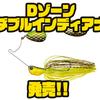【EVERGREEN】ゆっくり引けるスピナーベイト「Dゾーン ダブルインディアナ」発売!