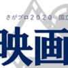 国立映画アーカイブ相模原分館 映画観賞会 3月24日開催!
