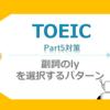 【TOEIC】Part5対策 副詞のlyを選択するパターン