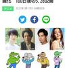 中村倫也company〜「凄い話題のようです。」