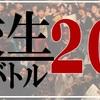 高校生バンドバトル2017レポート!③