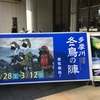 ぐるっとパスチャレンジ3:府中市郷土の森博物館 2017年1月28日(土)