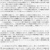 京都府知事が京都たばこ商業協同組合機関誌に寄稿(年2回)