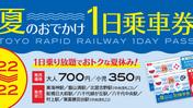 東葉高速、「夏のおでかけ1日乗車券」を発売。