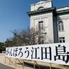 広島 初めての江田島