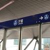 2020/9/12 11:44 M6.1 最大震度4 宮城県沖 緊急地震速報発表の地震