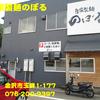 自家製麺のぼる~2013年7月12杯目~