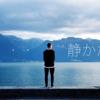 「・・・。」無言で先生を待つ。大人になって気づいた日本人優等生もどきの悪しき習慣