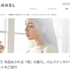 掲載情報:ファッション動画サイト『C CHANNEL』に特集記事が掲載