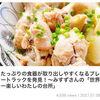 使いやすい食器ラックを紹介!レシピブログ「世界一楽しいわたしの台所」に掲載して頂きました