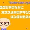 ブログ記事のなかにオススメ本のアマゾンのリンクを貼る方法【60歳からのはてなブログ】