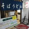 藤沢駅の地下道にある立ち食いそば屋「新月」でかき揚げそばを食べた。