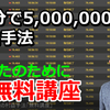 14分で500万円は、あなたの近未来の可能性