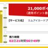 【ハピタス】エムアイカードプラスゴールドが期間限定21,000pt(21,000円) !!  初年度から超高還元率でJALマイルが貯められます!