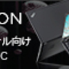 ThinkPad X220購入とセットアップ