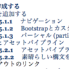 Railsの会18,19日目「bootstrap /partial /Sass 」
