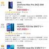 ZenFone Max Pro M2は本当に買いなのか。微妙なポイントを真剣に考えてみた。