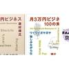 【私がFaavoに挑戦した理由】月3万円ビジネスとの出会い編