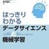 AIを透明化するデータサイエンスと機械学習の本
