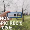 【作例】キヤノンiNSPiC REC(インスピックレック)こんな感じで撮れるよ!桜バージョン