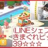 【動画あり】LINEシェフ最新ステージきまぐれピッツァ39☆☆☆ステージ攻略。リネシェフ
