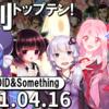 日刊トップテン!VOCALOID&something プレイリスト【2021.04.16】