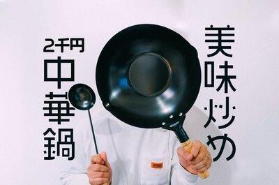 【炒め物は庶民の味方】中華鍋2000円を買ったら調理が美味しく楽になった!