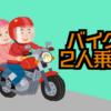 二輪車の二人乗りの条件 一般道と高速道路では条件が変わるので注意