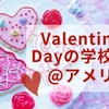 Valentine's Day(バレンタインデー)の学校行事@アメリカ