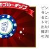 【ポイ活】モッピービンゴ1週目後半 100アイテムチャレンジ