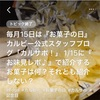 毎月15日は『お菓子の日』カルビー公式スタッフブログ「カルサポ!」の予想トピック【4CAST】
