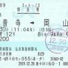 しおかぜ12号 特急券【eきっぷ】