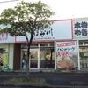 「肉のはせ川」(名護店) で「ランチチキンステーキ(200g) 」 788円 #LocalGuides