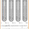 第96回🍃 しぜん④ 天気・季節・気温編