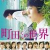 映画「町田くんの世界」を観る