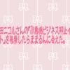 藤田ニコルさんの「JK悪徳ビジネス抑止イベント」を視察したらままるんに会えた。