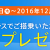 新規就航!成田⇔プノンペン ダブルマイルキャンペーン