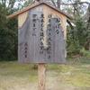 万葉歌碑を訪ねて(その953)―一宮市萩原町 萬葉公園(24)―万葉集 巻八 一六三七